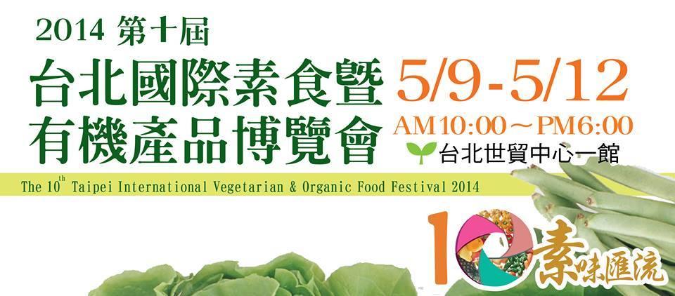 2014第十屆台北國際素食暨有機產品博覽會